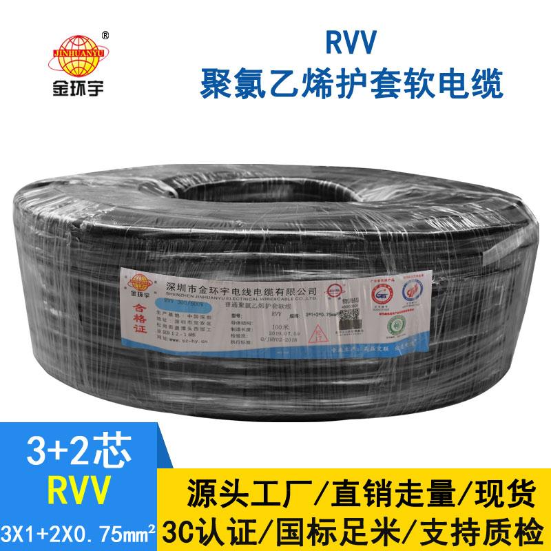 金环宇RVV3*1.0+2*0.75平方电缆