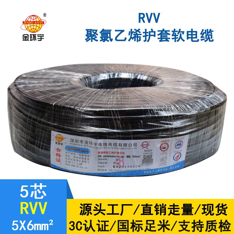 金环宇RVV5×6平方电缆