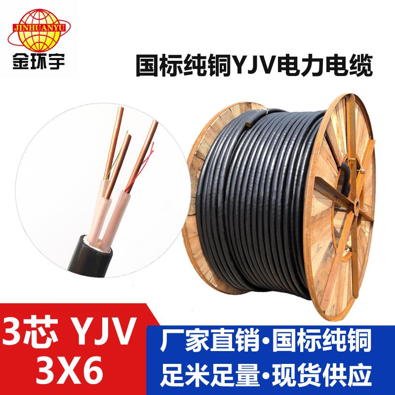 金环宇电线电缆YJV 3*6平方铜芯电力电缆