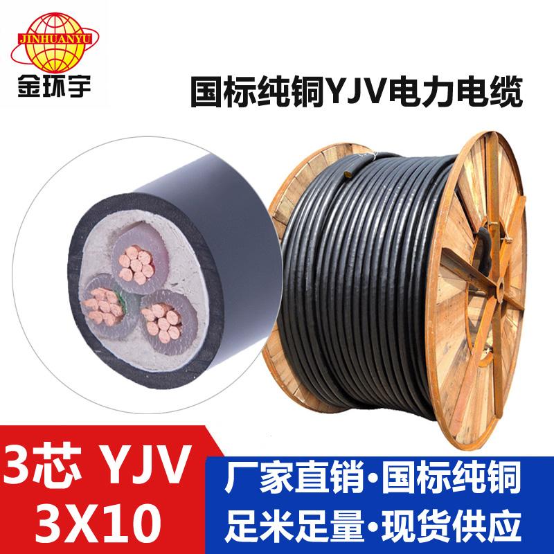 金环宇电缆YJV 3*10平方电缆