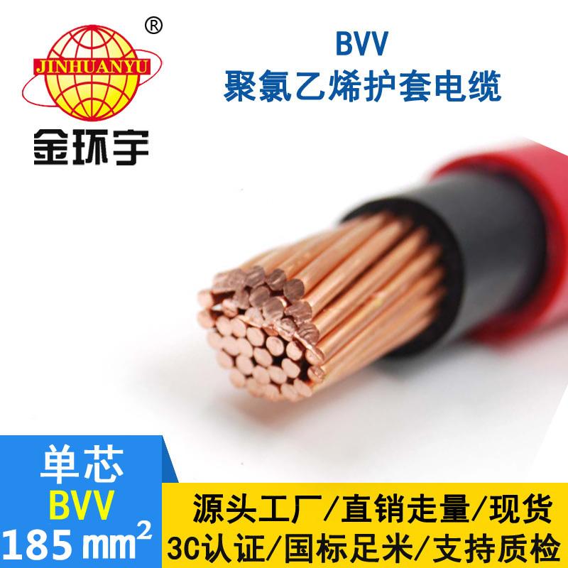 金环宇电线bvv185平方 国标 BVV电缆报价