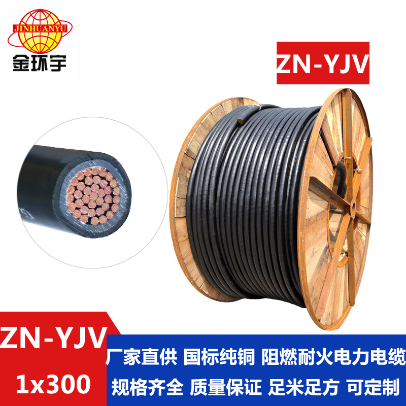金环宇 ZN-YJV300平方 阻燃耐火电缆 国标