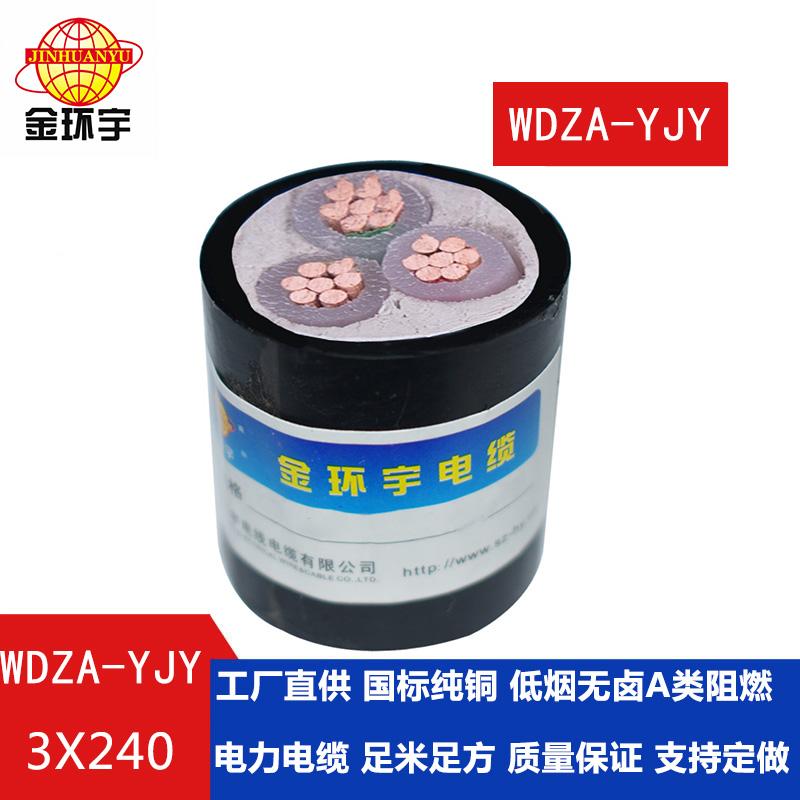金环宇 国标 WDZA-YJY 3X240平方 低烟无卤阻燃电缆
