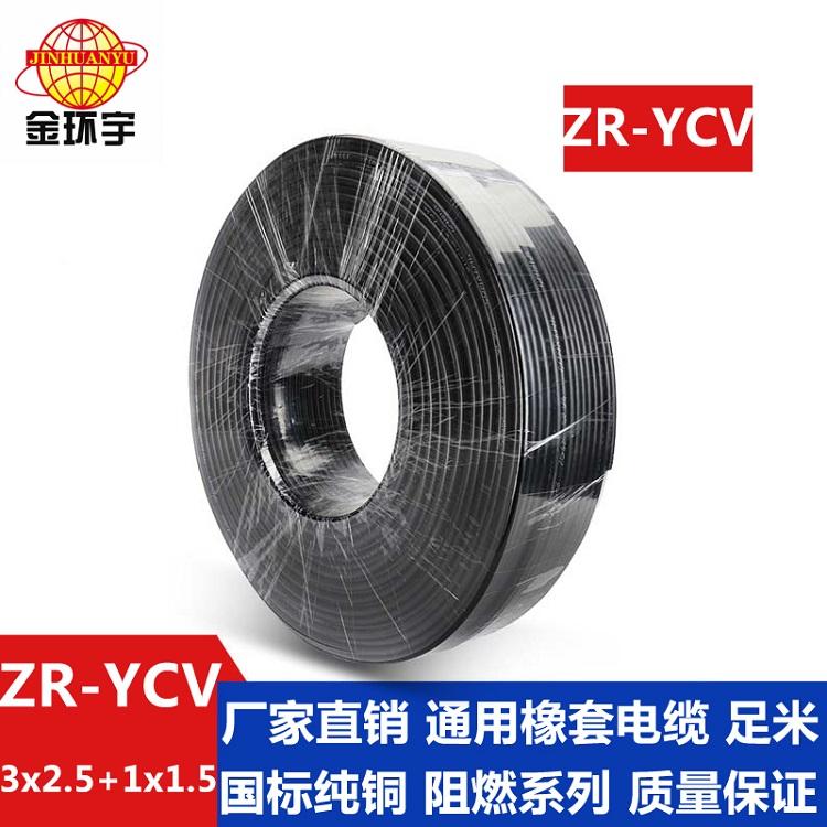 深圳金环宇yc橡套电缆ZR-YCV3X2.5+1X1.5平方国标