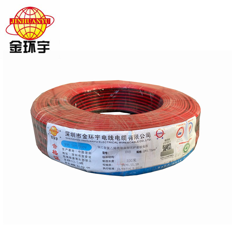 金环宇 rvb电缆2x0.75红黑电源线