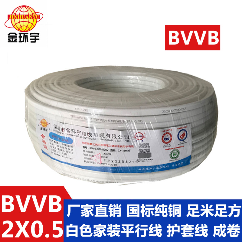 金环宇BVVB2*0.5平方2芯国标纯铜平行线电线