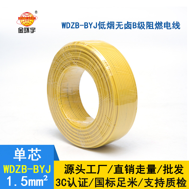 金环宇 WDZB-BYJ 1.5平方低烟无卤阻燃电线 铜芯电线