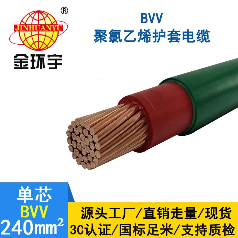 金环宇电线 BVV 240平方 国标bvv电线