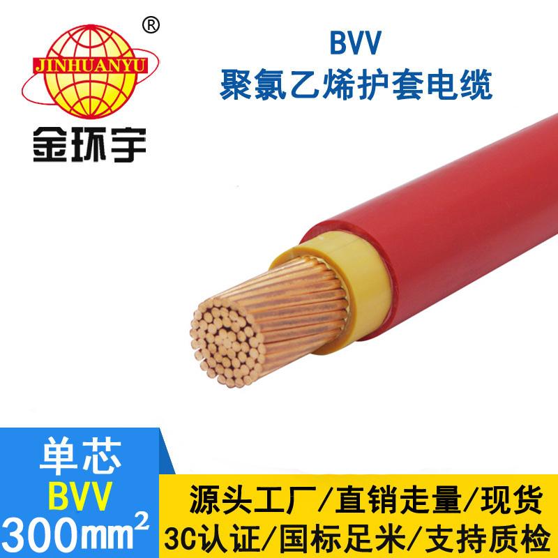 金环宇 国标BVV 300平方电线 BVV电线价格