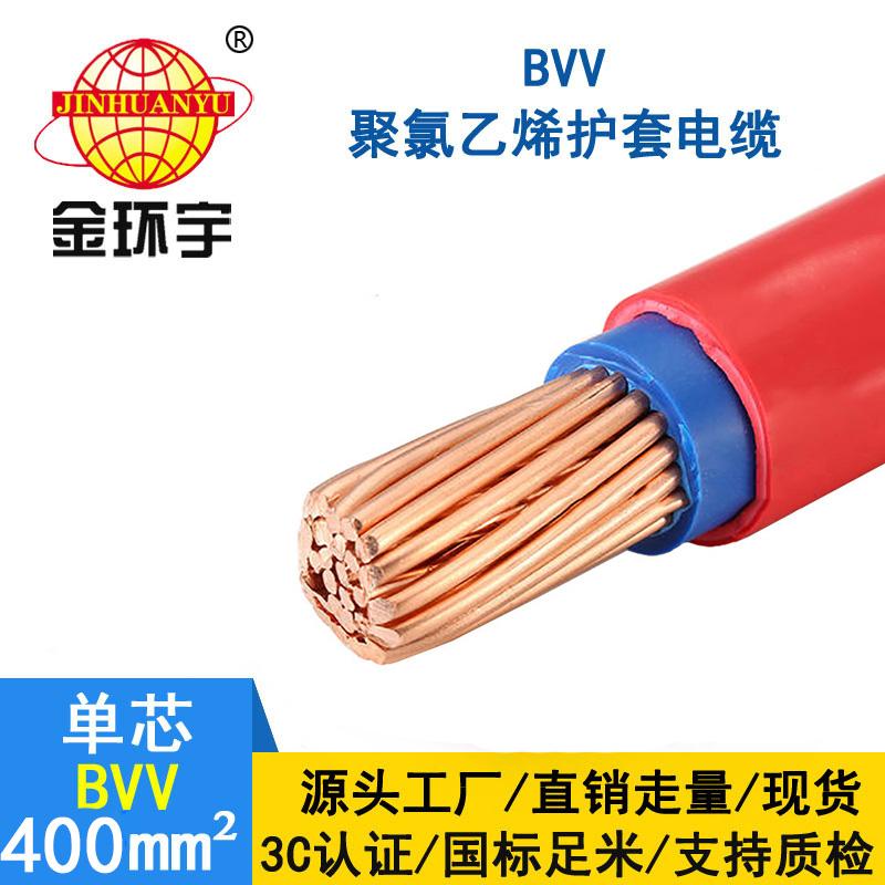 金环宇电线 国标BVV电线 400平方 铜芯bvv电线