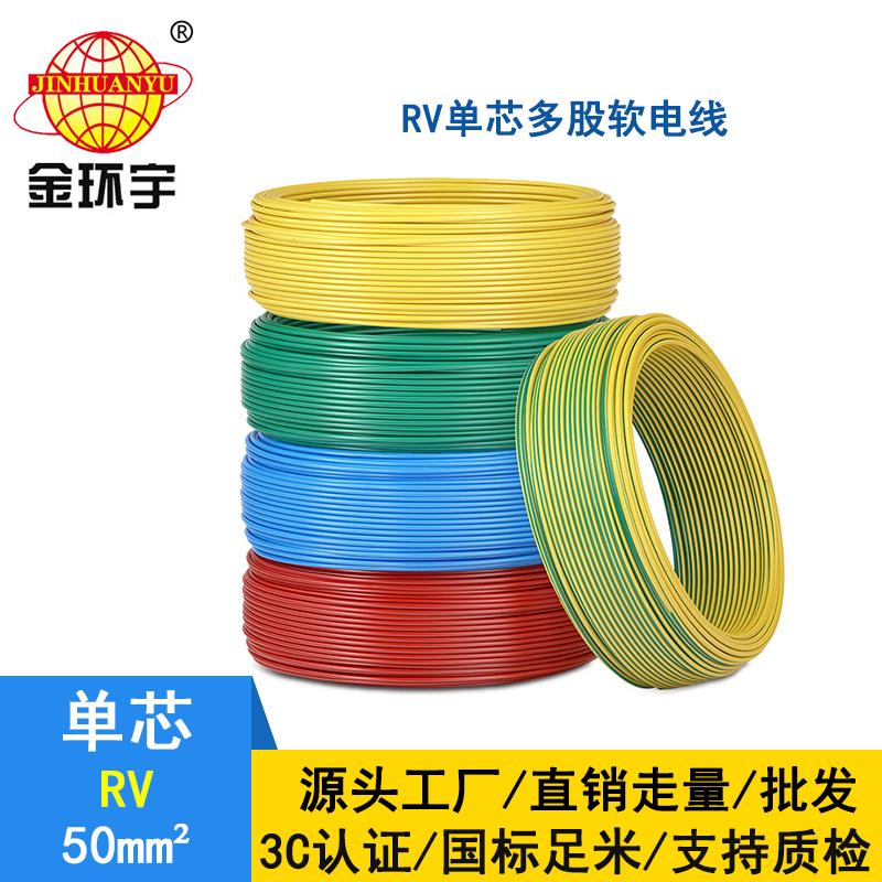 金环宇电线RV50平方电线