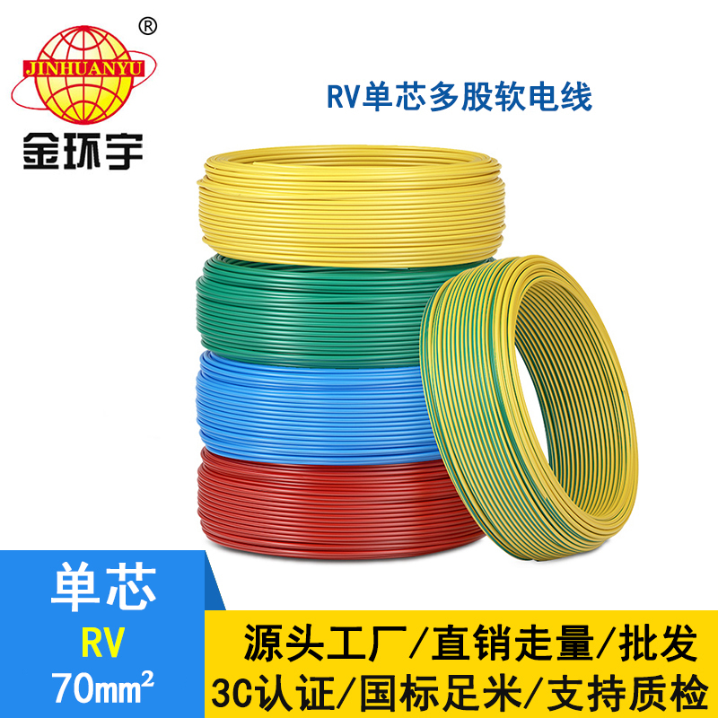 金环宇电线RV70平方电线