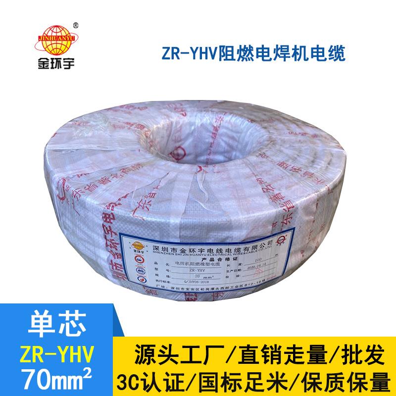 金环宇 ZR-YHV 70平方 国标阻燃电焊机电缆