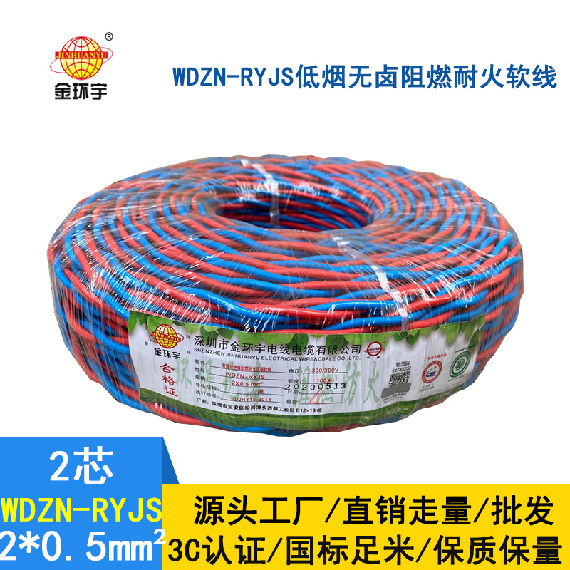 金环宇WDZN-RYJS2X0.5低烟无卤阻燃耐火软线