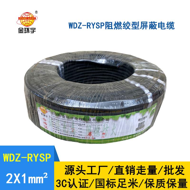 金环宇 WDZ-RYSP 2x1 低烟无卤阻燃绞型连接铜网屏蔽电缆