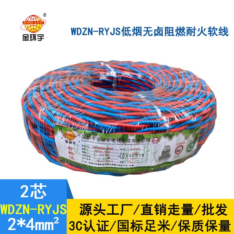 金环宇 WDZN-RYJS 2X4平方 低烟无卤阻燃耐火线