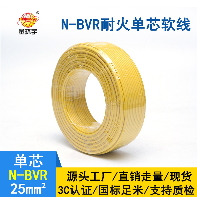 金环宇牌 耐火电线N-BVR 25平方 铜芯bvr线