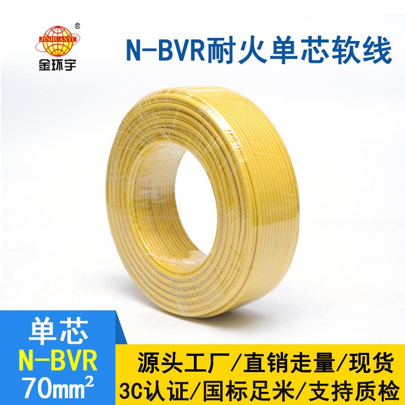 金环宇 铜芯 N-BVR 70平方 耐火电线电缆 国标bvr电线