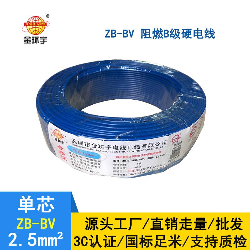金环宇 ZB-BV 2.5平方国标电线 阻燃电线 bv布电线
