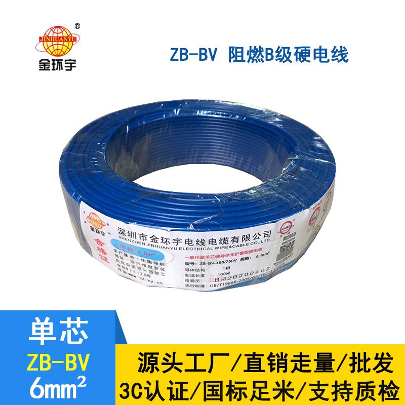 金环宇 阻燃电线 ZB-BV 6平方bv电线价格 国标