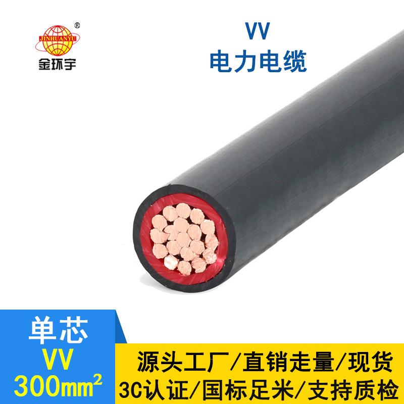 金环宇 低压电缆VV 300平