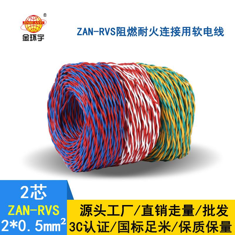 金环宇 ZAN-RVS 2X0.5平方 阻燃A类耐火双绞软电线