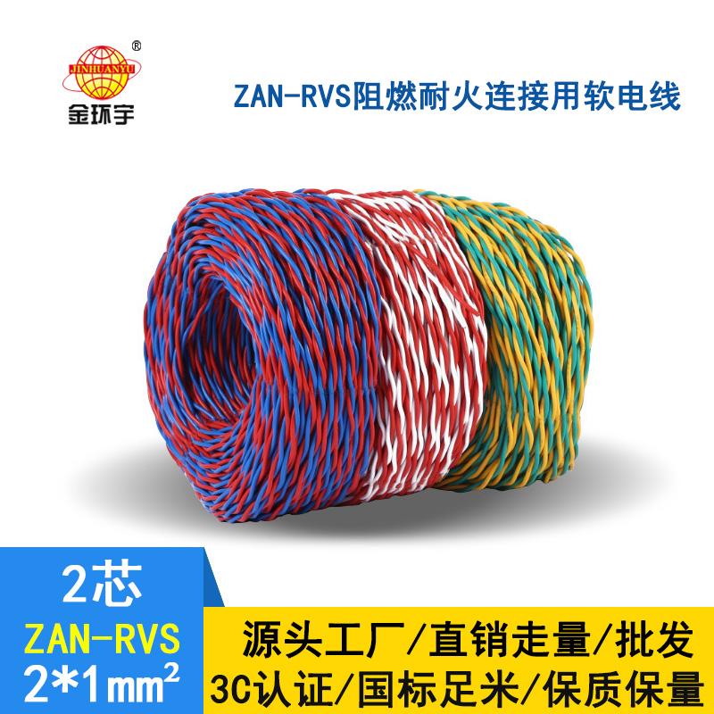 金环宇 国标 ZAN-RVS 2X1平方 阻燃耐火rvs软电线