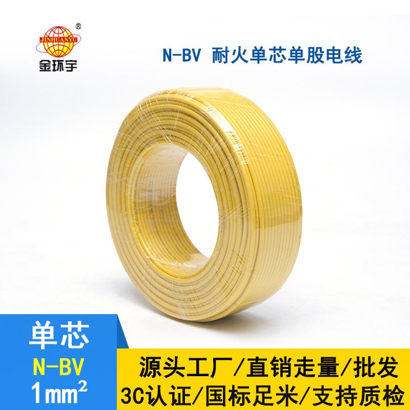 金环宇 国标 N-BV 1平方 耐火电线 bv导线