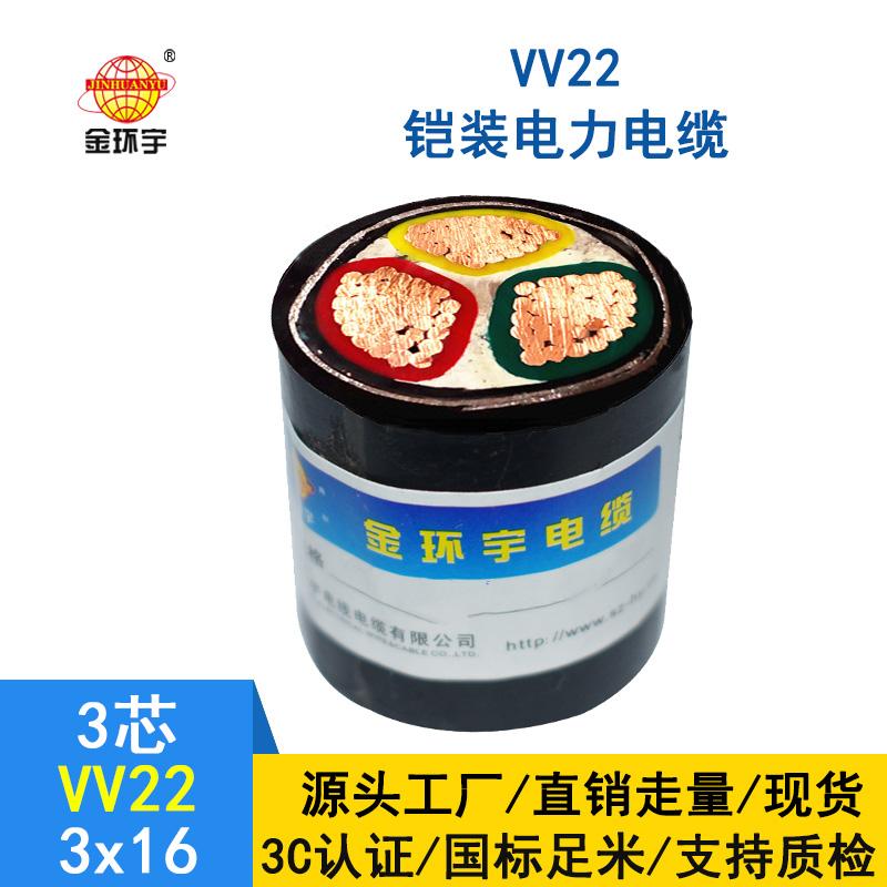 金环宇 铠装电缆VV22 3X16平方 国标 0.6/1kv