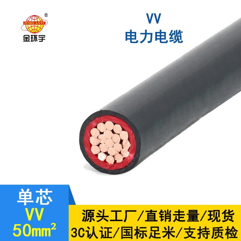 金环宇 VV电缆 国标 VV 50平方 单芯电力电缆