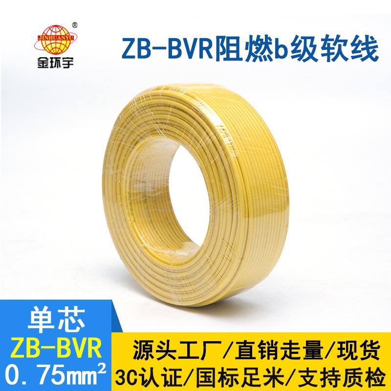 金环宇 ZB-BVR 0.75平方 bvr软线 阻燃电线