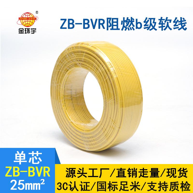 金环宇电线 ZB-BVR 25 阻燃电线 国标25平方bvr电线