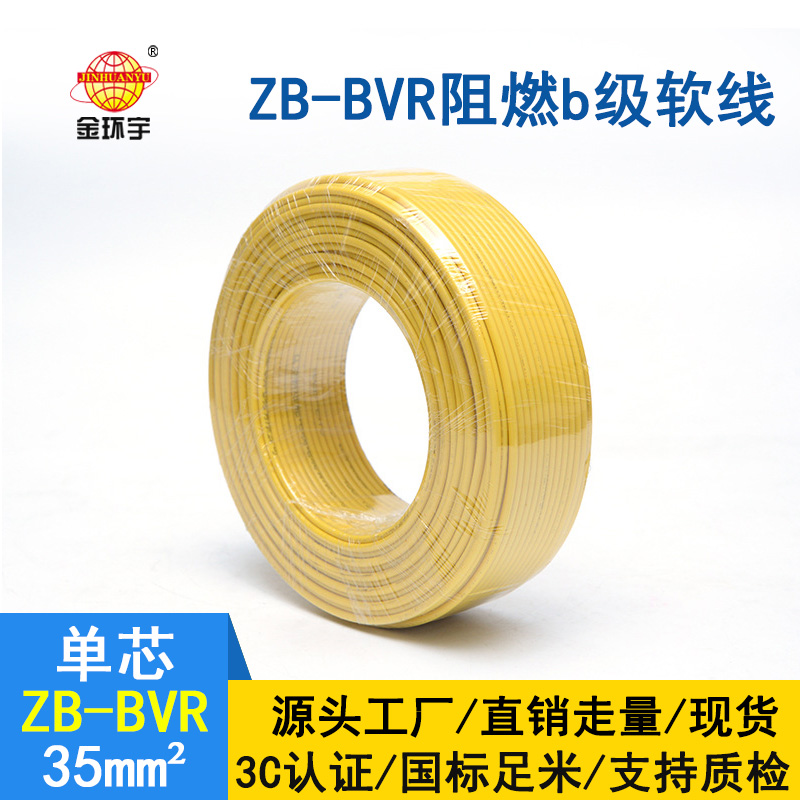 金环宇电线 国标ZB-BVR 35平方 阻燃电线