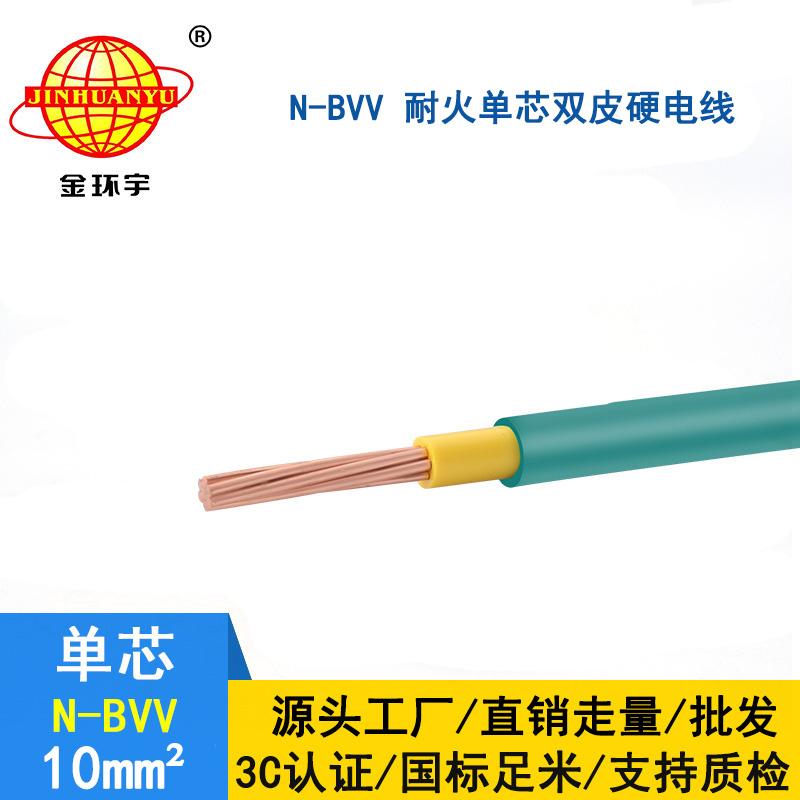 金环宇 国标N-BVV 10平方 耐火电线 bvv电线