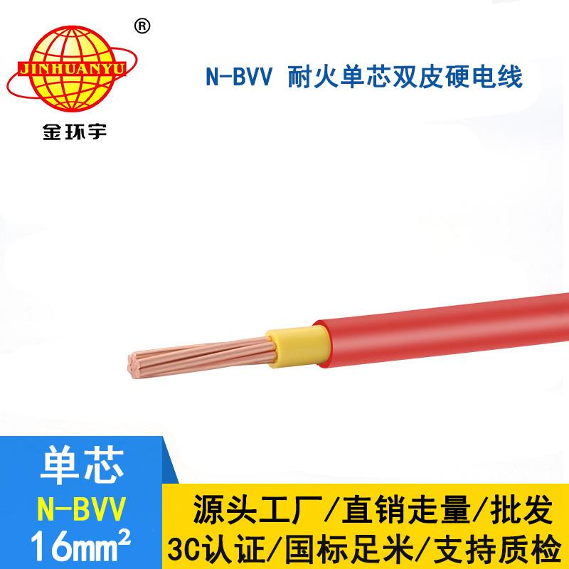 金环宇 耐火电线N-BVV 16平方 国标 bvv电缆