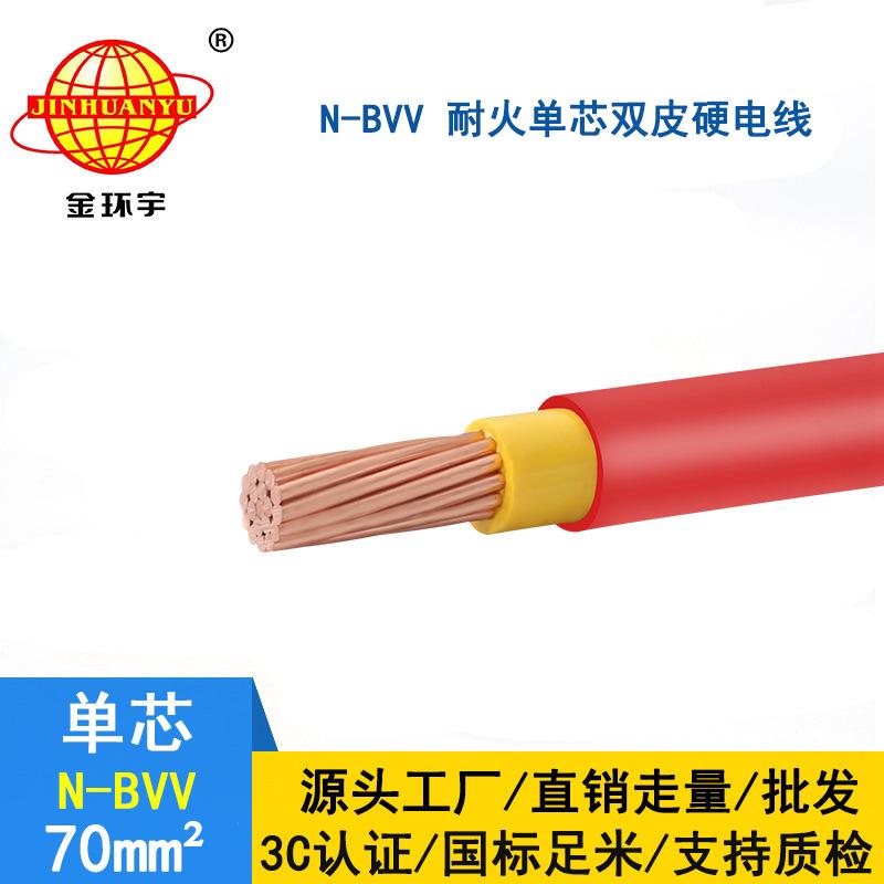 金环宇 电缆bvv 国标 耐火电线N-BVV 70平方