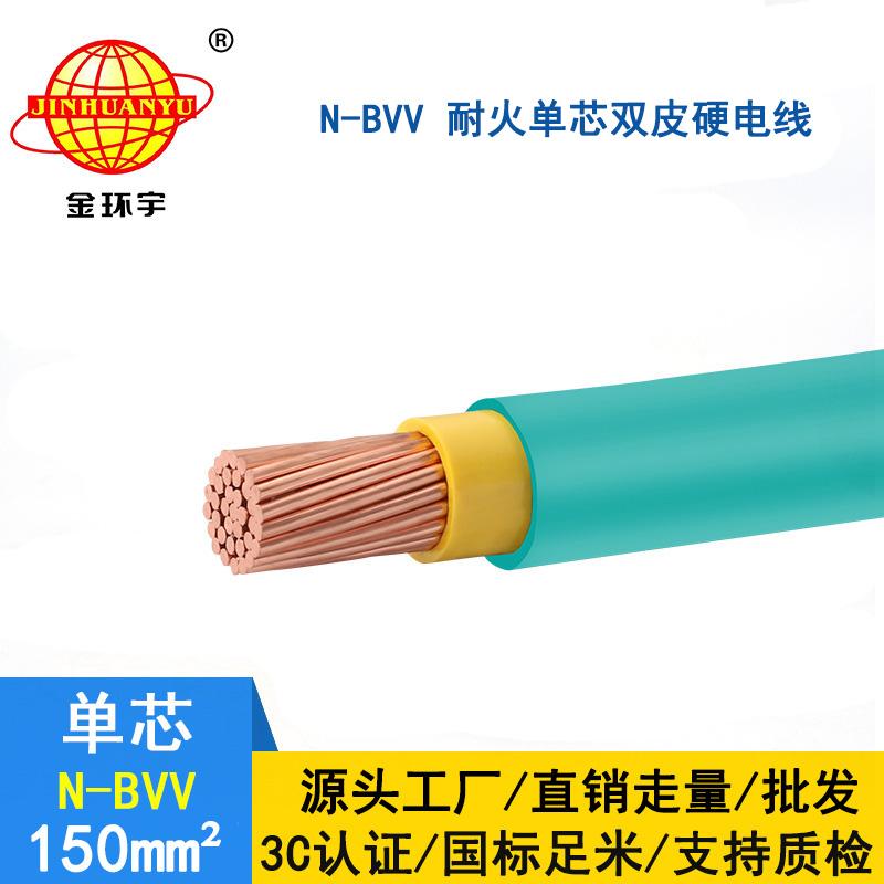 金环宇电线 N-BVV 150平方 国标 耐火bvv电线