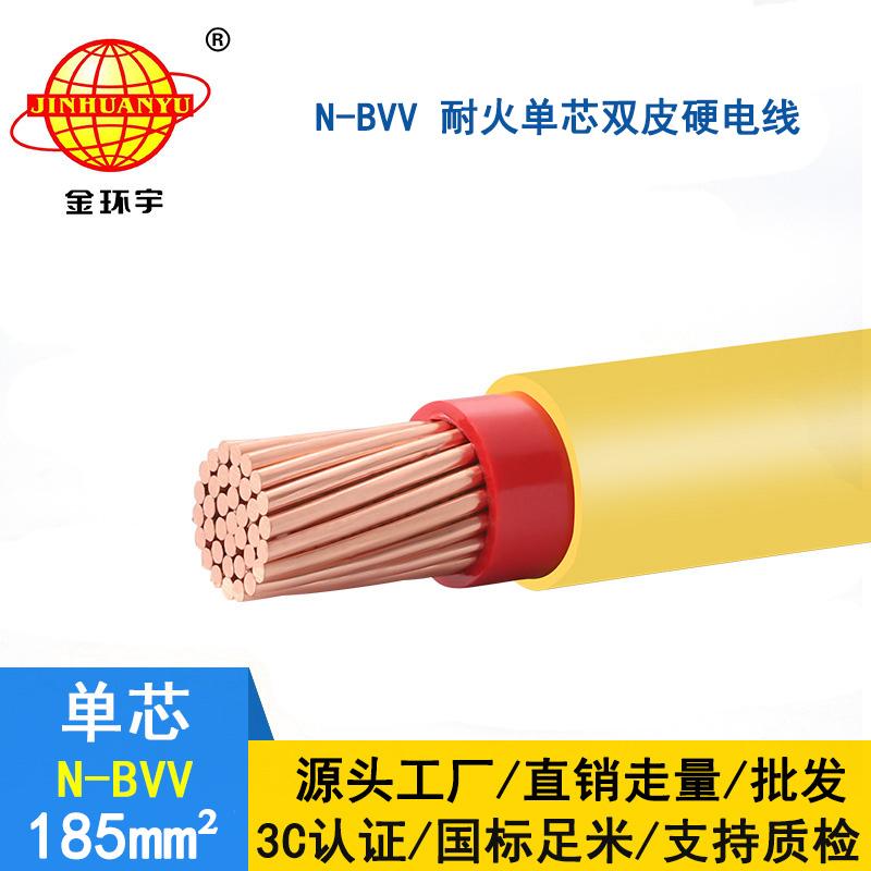 金环宇电线 耐火电线N-BVV 185平方 国标硬电线