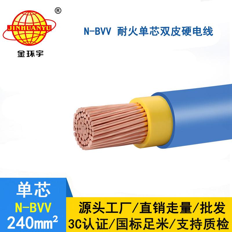 金环宇 国标 耐火电线N-BVV 240平方 bvv电线价格