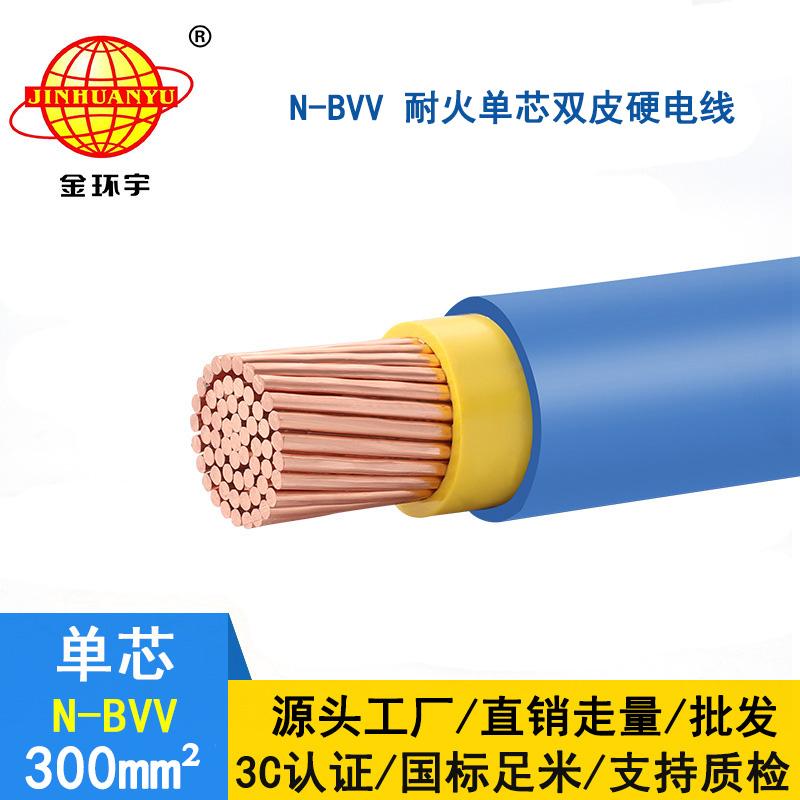 金环宇电线 深圳厂家 批发 耐火电线N-BVV 300 国标