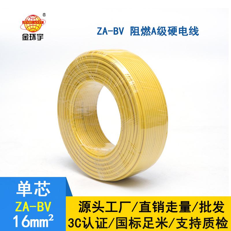 金环宇电线 bv电线 ZA-BV 16 国标 bv布电线 阻燃电线