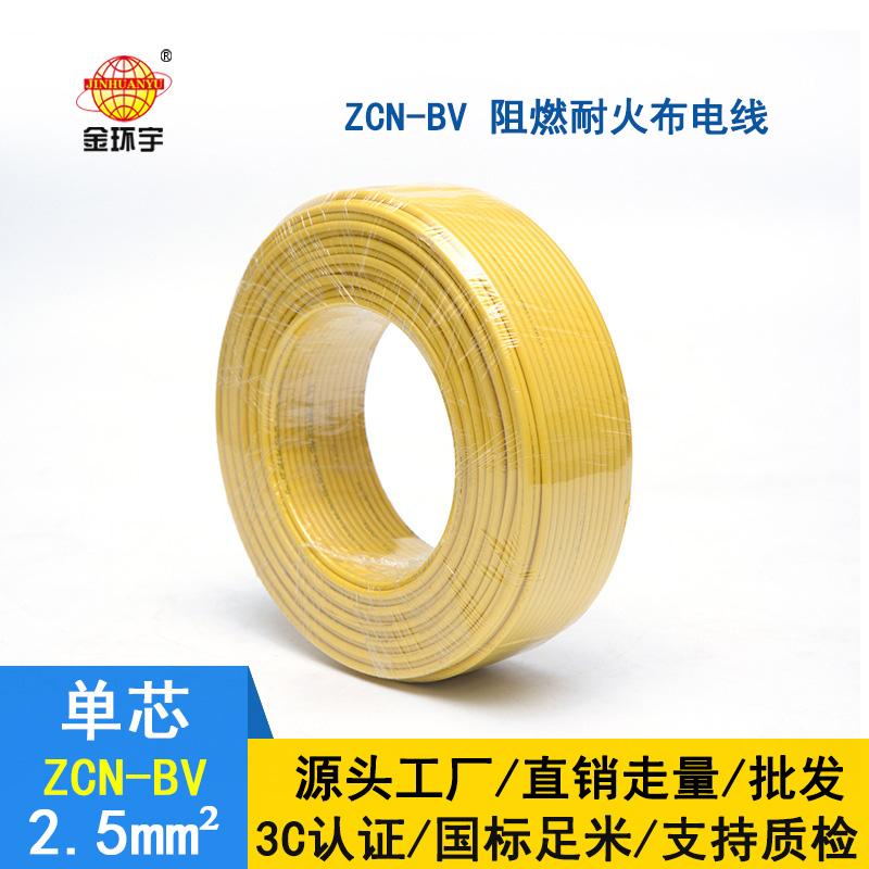 金环宇 国标ZCN-BV 2.5平方 c级阻燃耐火bv铜芯电线