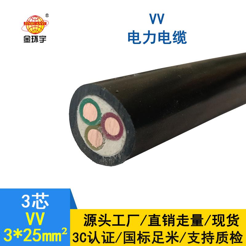 金环宇 深圳VV电缆厂家 批发 国标VV3*25平方电缆