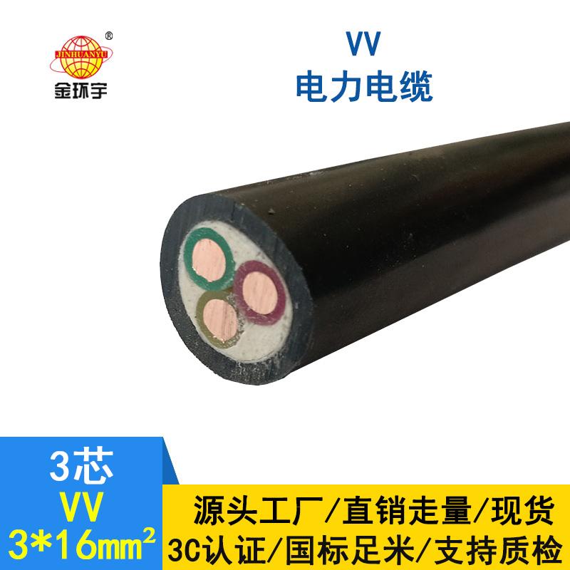 金环宇 VV3*16平方 国标VV电缆 深圳电缆厂家