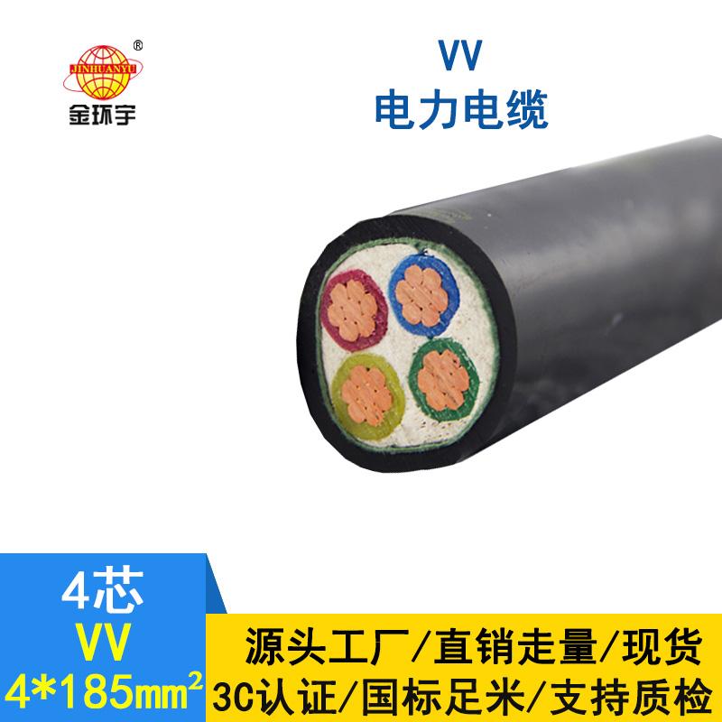 金环宇 国标VV4*185平方 铜芯 电力电缆VV价格