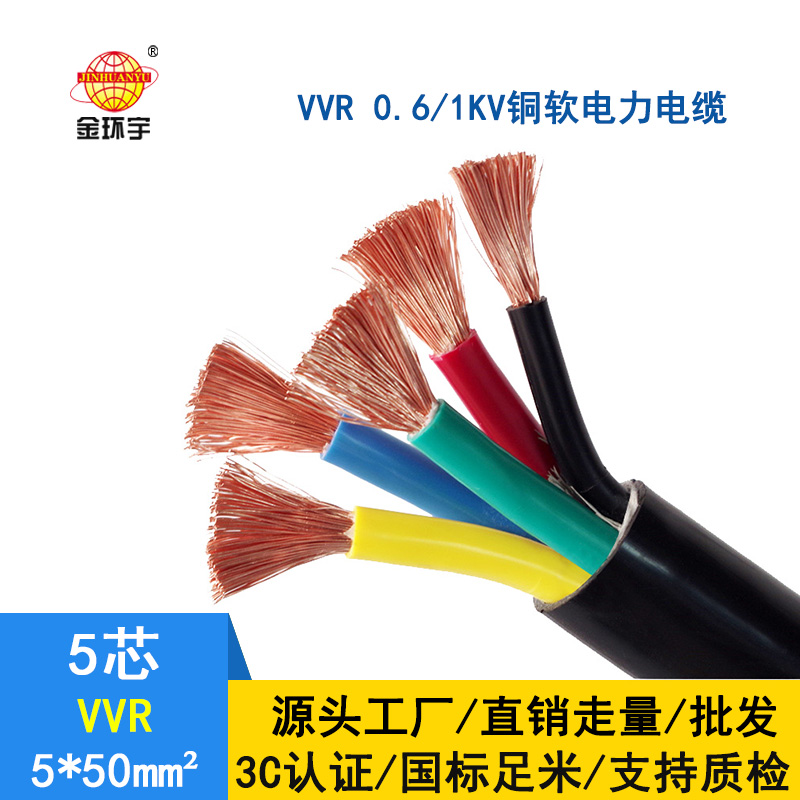 金环宇 软电力电缆VVR 5*50平方 国标 交联电缆vvr