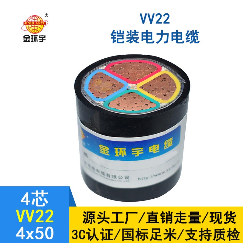 金环宇 铠装电缆 国标VV22 4*50平方 电力电缆