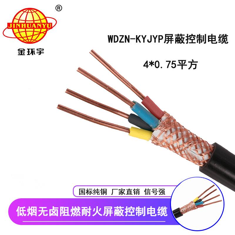深圳市金环宇 国标 低烟无卤阻燃耐火电缆WDZN-KYJYP4*0.75屏蔽控制电缆