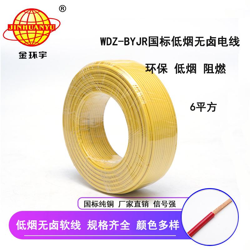金环宇WDZ-BYJR 6平方 低烟无卤阻燃电线 国标 铜芯