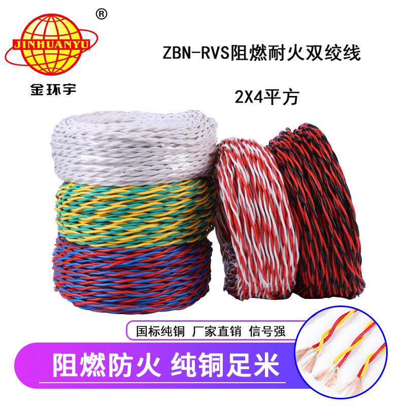 金环宇 阻燃耐火电缆ZBN-RVS2*4平方 国标 rvs麻花线
